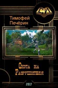 Охота на Разрушителя (СИ) - Печёрин Тимофей