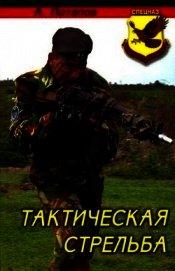 Тактическая стрельба - Потапов Алексей Андреевич