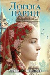 Дорога цариц - Прозоров Александр