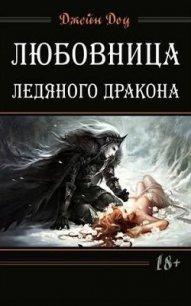 Любовница ледяного дракона (СИ) - Никольская Ева