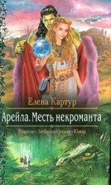 Месть некроманта - Картур Елена Викторовна