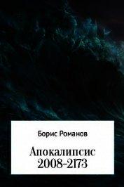 Апокалипсис 2008-2173