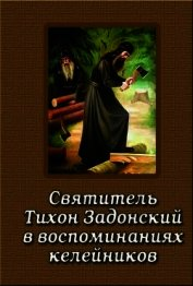 Святитель Тихон Задонский в воспоминаниях келейников (СИ)