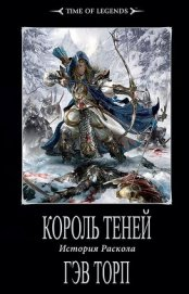 Король теней - Торп Гэв