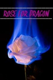 """Роза для дракона (СИ) - """"Aino Aisenberg"""""""