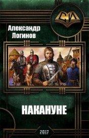 Накануне (СИ) - Логинов Александр Анатольевич