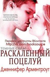 Раскаленный поцелуй (ЛП) - Арментраут Дженнифер Л.