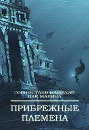 Прибрежные племена (СИ) - Горностаев В.
