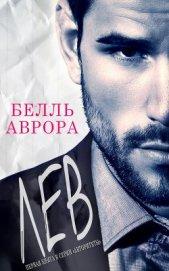 Лев (ЛП) - Аврора Белль