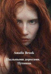 """Пыльными дорогами. Путница (СИ) - """"Amalie Brook"""""""