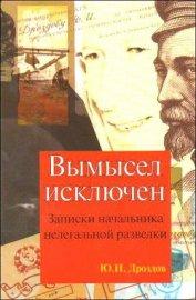 Книга Вымысел исключен (записки начальника нелегальной разведки) - Автор Дроздов Юрий Иванович