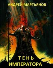 Тень Императора (СИ)