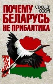 Почему Беларусь не Прибалтика