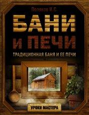 Книга Бани и печи. Традиционная баня и ее печи - Автор Поляков Илья