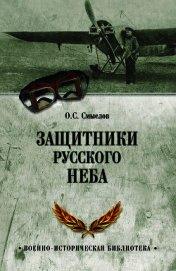 Защитники русского неба. От Нестерова до Гагарина - Смыслов Олег Сергеевич