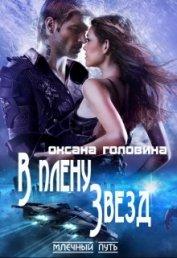 В плену звёзд (СИ) - Головина Оксана