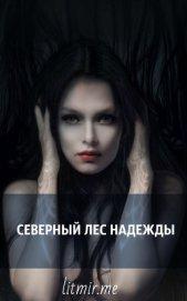 """Северный лес надежды (СИ) - """"Temnoe serdce"""""""