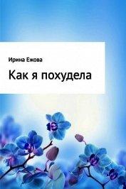Книга Как я похудела - Автор Ежова Ирина