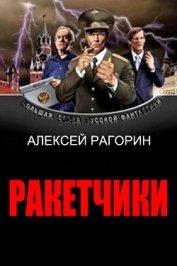 Ракетчики (СИ) - Рагорин Алексей Владимирович