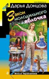 Закон молодильного яблочка - Донцова Дарья