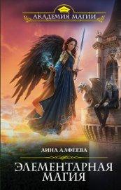 Элементарная магия - Алфеева Лина
