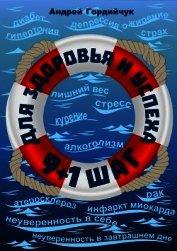 Книга 9 + 1 шаг для здоровья и успеха - Автор Гордийчук Андрей