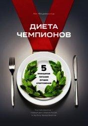 Книга Диета чемпионов. Пять принципов питания лучших спортсменов - Автор Фицджеральд Мэт