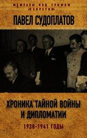Хроника тайной войны и дипломатии. 1938-1941 годы - Судоплатов Павел Анатольевич