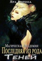 Магическая Академия: Последняя из рода Теней (СИ) - Горина Яра