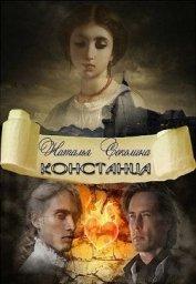 Констанца (СИ) - Соколина Наталья