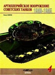 Артиллерийское вооружение советских танков, 1940–1945 - Свирин Михаил Николаевич