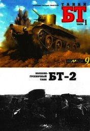 Танки БТ. Часть 1. Колесно-гусеничный танк БТ-2 - Желтов И.