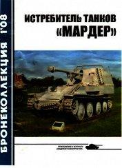 Истребитель танков «Мардер» - Барятинский Михаил Борисович