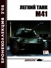Легкий танк M41
