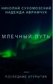 Книга Млечный путь (СИ) - Автор Сухомозский Николай Михайлович