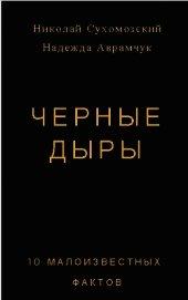 Книга Черные дыры. 10 малоизвестных фактов (СИ) - Автор Сухомозский Николай Михайлович