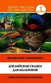 Английские сказки для мальчиков / English Fairy Tales for Boys