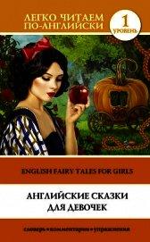 Английские сказки для девочек / English Fairy Tales for Girls