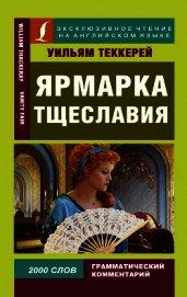 Книга Ярмарка тщеславия / Vanity Fair - Автор Теккерей Уильям Мейкпи