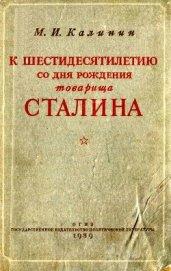 К шестидесятилетию со дня рождения товарища Сталина