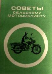 Советы сельскому мотоциклисту<br />(Справочное пособие) - Берин Ф. И.