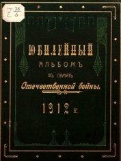 Юбилейный альбом в память Отечественной войны 1812 г.