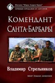 Комендант Санта-Барбары (СИ) - Стрельников Владимир Валериевич