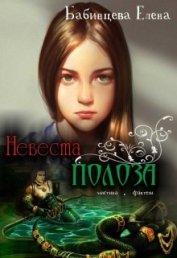 Невеста полоза (СИ) - Бабинцева Елена Геннадьевна
