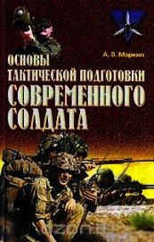 Основы тактической подготовки современного солдата - Маркин Андрей Владимирович