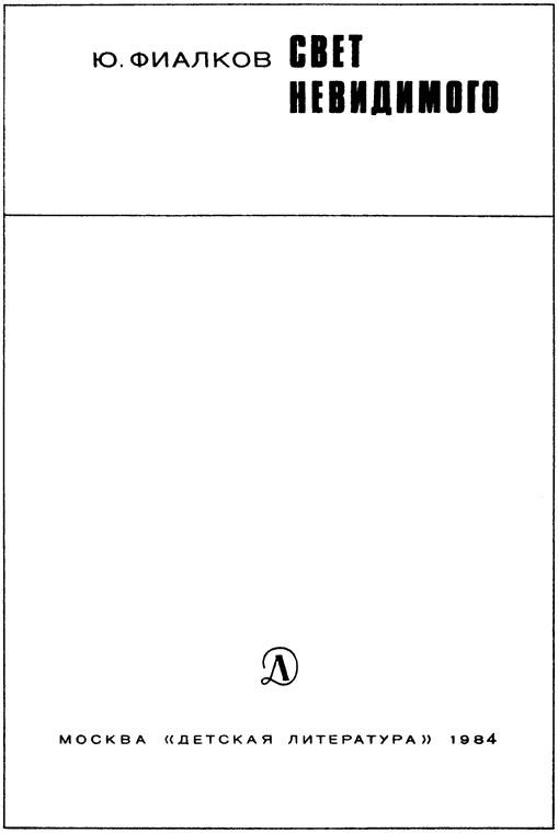 Свет невидимого - i_002.png