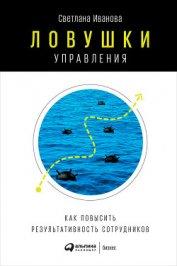 Ловушки управления: Как повысить результативность сотрудников - Иванова Светлана