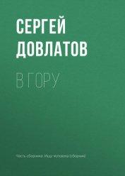 В гору - Довлатов Сергей Донатович