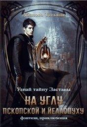 На углу Пскопской и Йеллопуху (СИ) - Абалова Татьяна