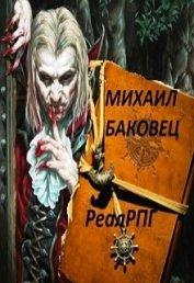 Реалрпг (СИ) - Баковец Михаил